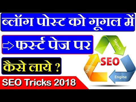 How to Rank Website on Google First Page || SEO (Search Engine Optimization) in Hindi
