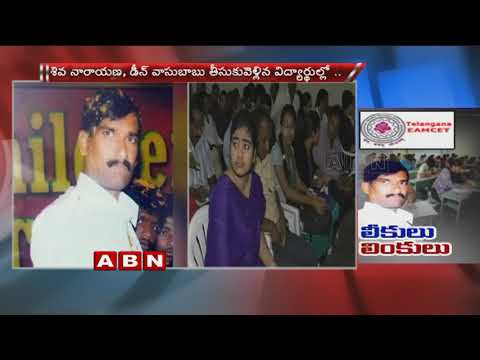 Big Heads Involved in Telangana Eamcet paper leak case   Dean and 2 IAS Officers held