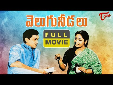 Velugu Needalu Telugu Full Movie | Akkineni Nageswara Rao, Savitri, SVR | TeluguOne