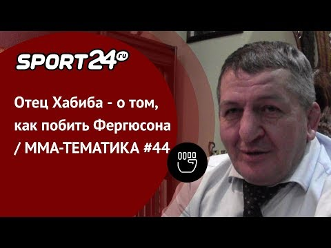 Отец Хабиба - о том, как побить Фергюсона | ММА-ТЕМАТИКА #44 |  Sport24