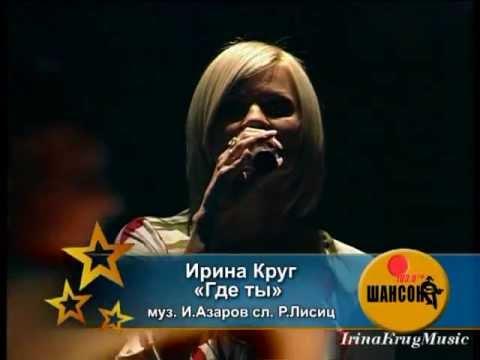 """Ирина Круг """"Где ты"""" [2008г.]"""