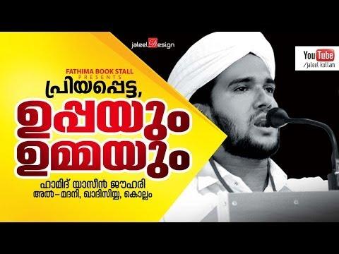 Ummayum Uppayum - Hamid Yaseen Jouhari video