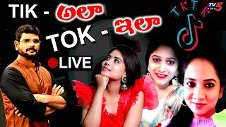LIVE : Tik అలా  Tok ఇలా | TV5 Murthy Sensational Live Show with Tik Tok Girls | TV5 News
