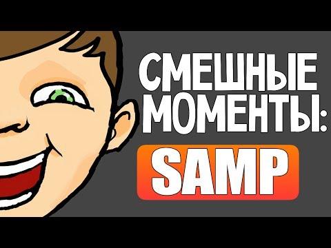 Смешные Моменты - GTA SAMP