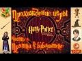 ПРЯТКИ В БИБЛИОТЕКЕ Гарри Поттер и Философский Камень 9 mp3