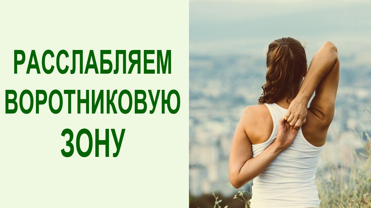 Как расслабить мышцы шеи, спины и всего организма