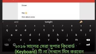 ২০১৬ সালের সেরা সুপার কিবোর্ড (Keyboard) টি না দেখলে মিস করবেন | Top Android Keyboard Apps |