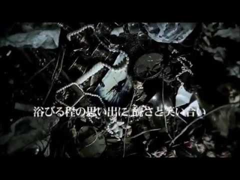 Dir En Grey - Kuukoku no kyouon