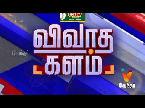தகுதி நீக்க வழக்கு :அடுத்து என்ன?  VIVADHAM KALAM CUT3 (28/04/18) thumbnail