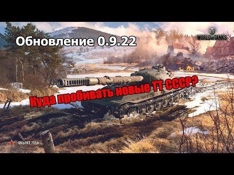 WoT: Патч 9.22 - Куда пробивать новые ТТ СССР?