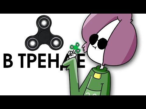 В ТРЕНДЕ