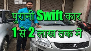 पुरानी Swift कार मात्र 1 से 2 लाख में, Used Swift VDI car for sale in Delhi, Second hand Swift Price