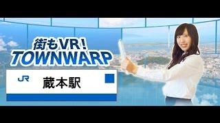 蔵本駅前 風景の動画説明