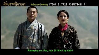 Bhutanese Film Gom Kadrinchen.Released on 27th July 2019 at City Cinema Hall 1.