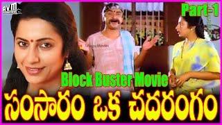 Onamalu - Samsaram Oka Chadarangam - Telugu Full Length Movie Part - 1 -  Sarath Babu,Rajendra Prasad,Suhasini