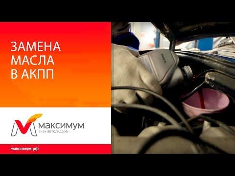 Замена масла в автоматической коробке передач - Changing the oil in automatic transmission