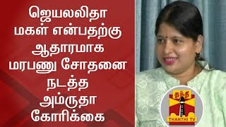 EXCLUSIVE | Amrutha demands DNA Test to prove she is Jayalalithaa's Daughter | Thanthi Tv