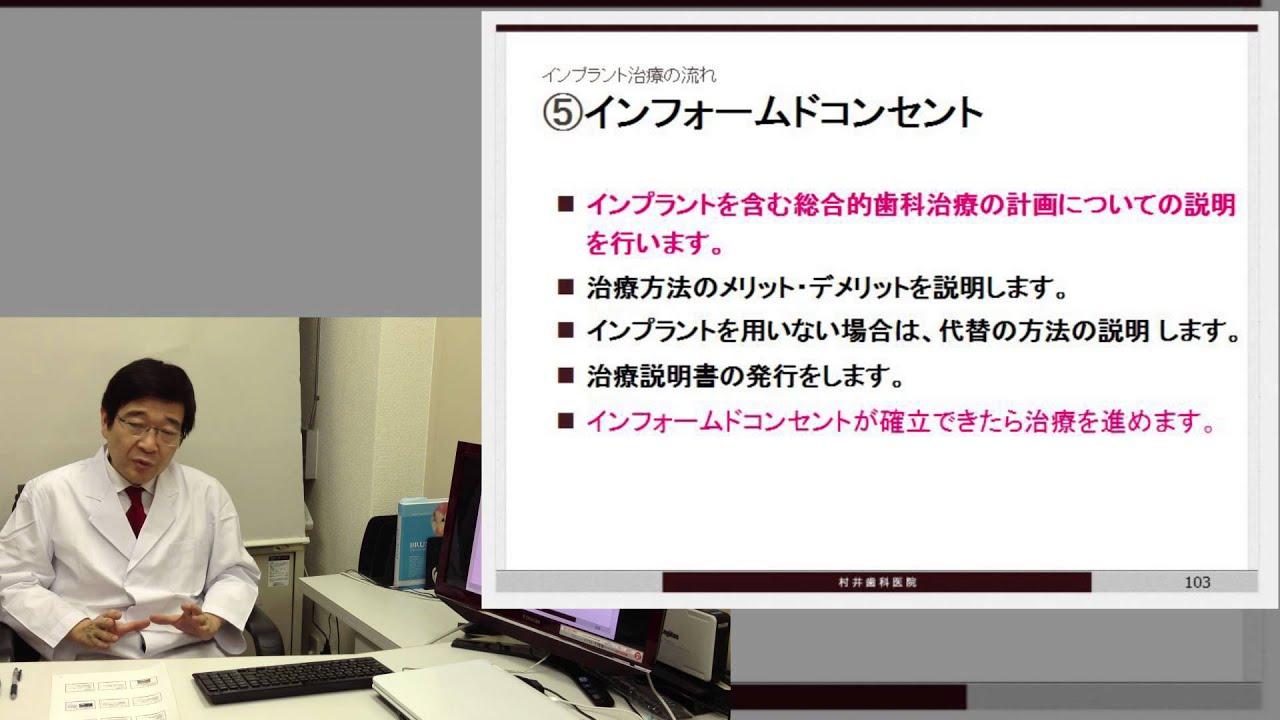 【第十回】インプラント治療の流れ(2)