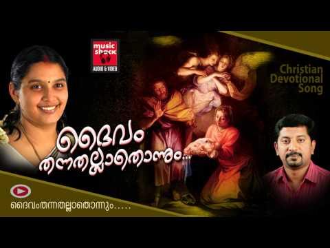 New Malayalam Christian Devotional Songs 2014 | Daivam Thannathallathonnum | Chithra Arun Songs video