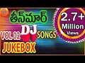 Latest Telugu Dj Songs | Telangana Dj Songs Remix | Dj Songs Telugu Folk Remix | Janapada Dj Songs MP3