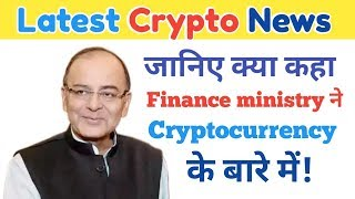 Big Update on Cryptocurrencies from Finance ministry । Cryptocurrencies की तारीफ की।
