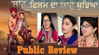 Laatu  Public Review Flop Movie  Gagan Kokri  Adit
