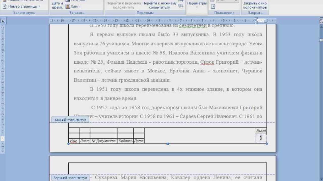Как сделать верхний колонтитул и нумерацию страниц 470