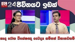 Dr. Sampath Withanawasam | EP-534