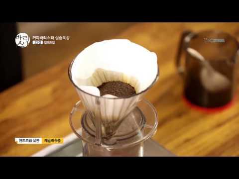 [COFFEE BARISTA] Hand Drip (Dripper)