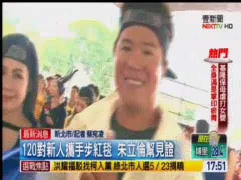 壹電視 0520 520新北聯合婚禮,新人變裝創意滿分。