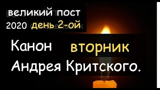 Вторник 3 марта Великий канон  Андрея Критского