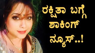 Sensational news about Rakshita | Kannada News | Rakshita | Top Kannada TV