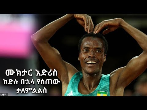 NEW Interview!! Muktar Edris After Winning 2017 Worlds 5000M, The