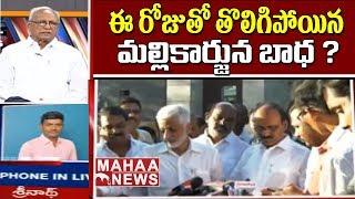 IVR Analysis On TDP Mallikarjuna Reddy Suspension