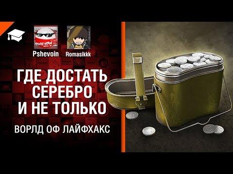 Где достать серебро и не только - Ворлд оф лайфхакс №2 - от Romasikkk и Pshevoin [World of Tanks]
