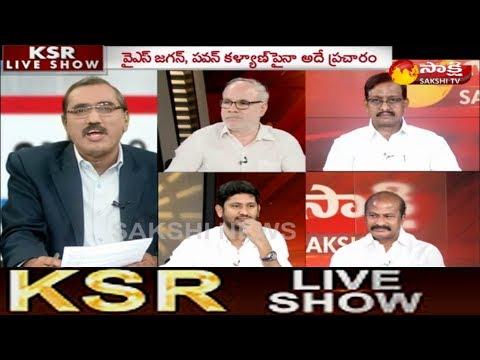 KSR Live Show | టీడీపీని విమర్శించే వారిపై బీజేపీ ముద్ర - 3rd June 2018