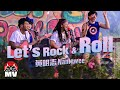 Let's Rock N Roll - Namewee 黃明志[冠軍歌王 Kara King] 電影原聲帶 OST