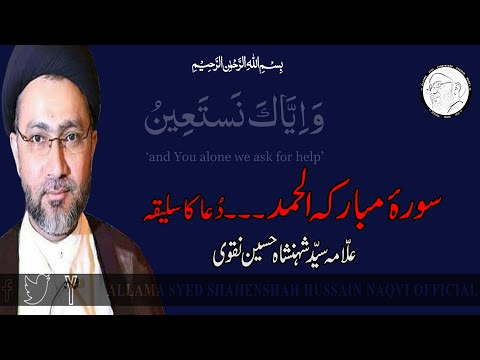 سورہ مبارکہ الحمد۔۔۔دُعا کا سليقہ|سیّد شنہشاہ حسين نقوی|