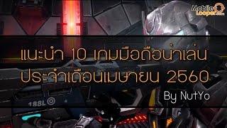 แนะนำ 10 เกมมือถือน่าเล่น EP18 ประจำเดือนเมษายน 2560