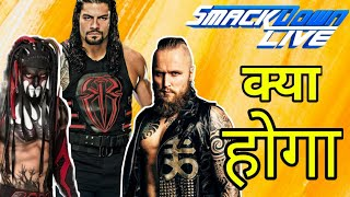 WWE Smackdown Live - July 9, 2019 Highlights Preview ! ROMAN REIGNS Not Come !