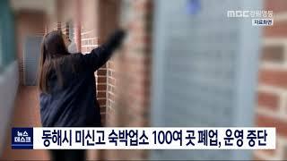 동해시 미신고 숙박업소 100여곳 폐업 운영중단