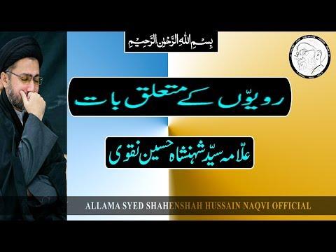 Rawaiyon K Mutalliq Baat