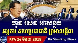 អង្កការសហប្រជាជាតិ ព្រមានរបបលោក ហ៊ុន សែន ផ្អើល,Cambodia Hot News, Khmer News