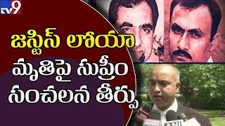 Justice Lohya death case || CBI probe unneccessary, says SC