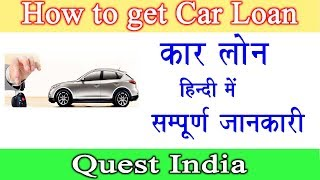 Car Loan । Car Loan in Hindi । Car Loan Tips