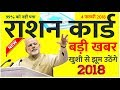 latest news today- new ration card rules and details by PM modi govt new guidelines from feb 2018 MP3