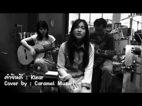 คำยินดี - Klear (Cover by Biifernz Caramel Muse)