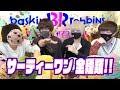 【対決】サーティーワンアイス全種類当てられる!?! thumbnail
