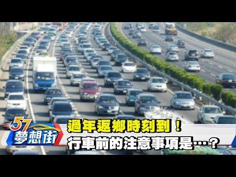 台灣-夢想街57號-20180209 過年返鄉時刻到!行車前的注意事項是…?
