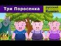 Три поросёнка - сказки на ночь - дюймовочка - 4K UHD - русские сказки